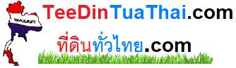 ที่ดินทั่วไทย.com | TeeDinTuaThai.com